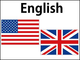 かんたん英会話]アメリカ英語 VS イギリス英語 (単語編 ...