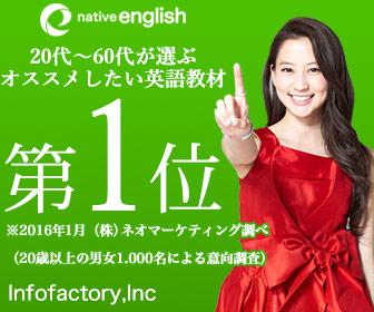 nativeenglish